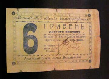 6 hryvnia ticket №43548