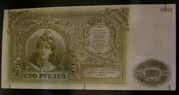 100 rubles 1919 №43560