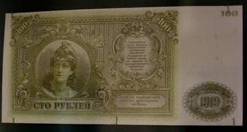 100 Rubel 1919 №43560