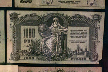 1000 rubles in 1919 №43562