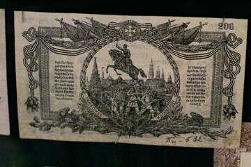 200 rubli №43565