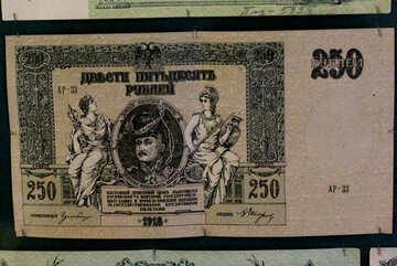 250 rubles Kuban 1918 №43561