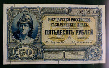 50 rubles 1919 №43558