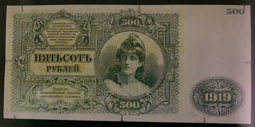 500 rubles 1919 №43559
