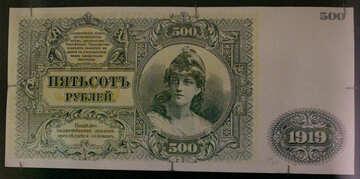 500 Rubel 1919 №43559