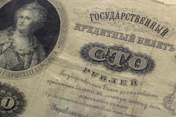 Royal 100 rubles 1899 №43472