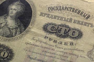Königs 100 Rubel 1899 №43472