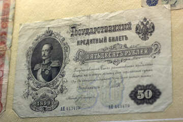 Royal 50 rubles 1899 №43474