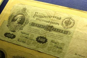 Royal 500 rubles 1898 №43475