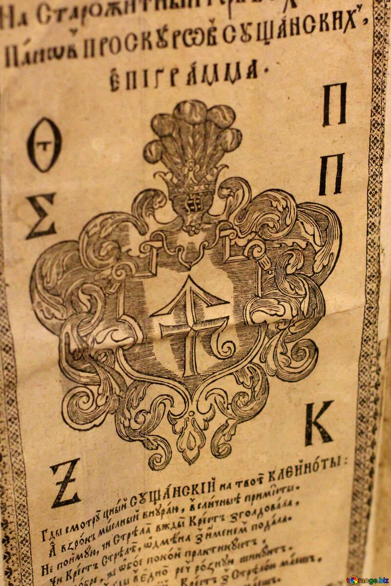 Imagen de un libro viejo №43384