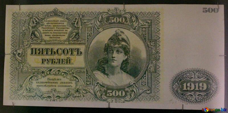500 rubli 1919 №43559
