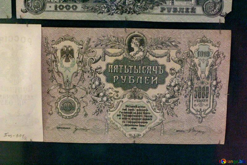5000 rubli nel 1919 №43563