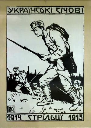 Ukrainian Ukrainian Sich Riflemen Poster №44245