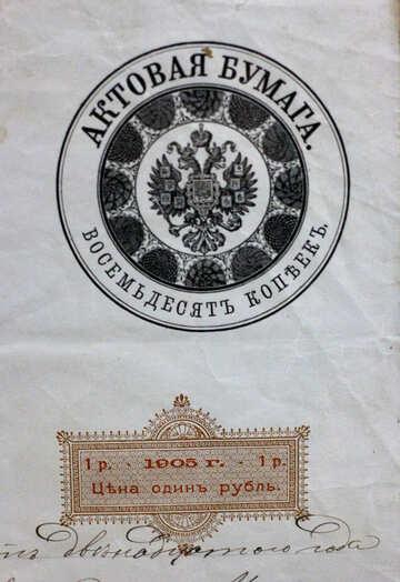 Former state bond paper №44283