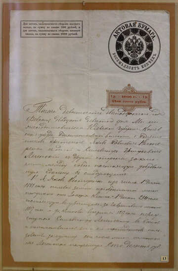 Ancient document №44284