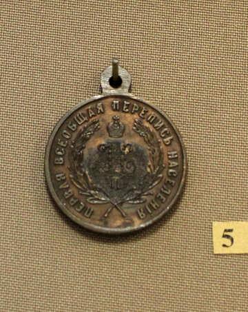 Badge census №44304