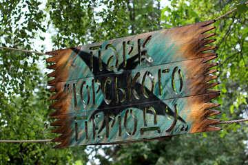 Jurassic Park unterzeichnen Holz №45437