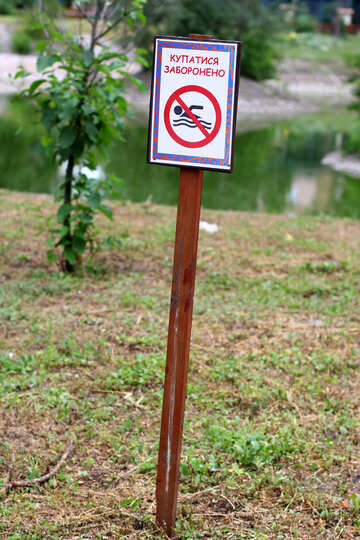 Sign swimming is forbidden №45930