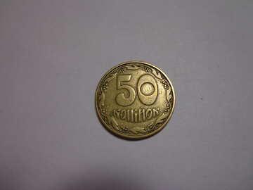 Ucraino moneta rara 50 copechi №47263