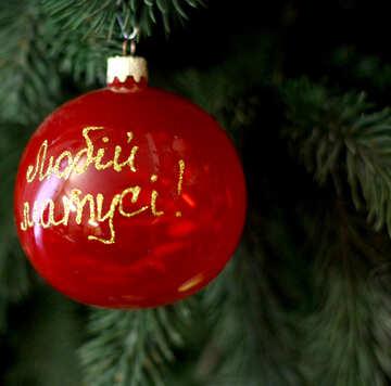 Рождественский шар поздравление №49394