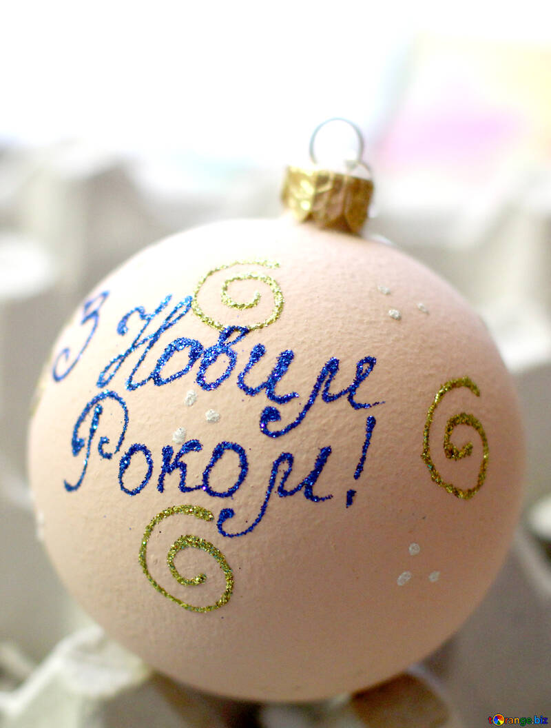 Happy New Year! №49415