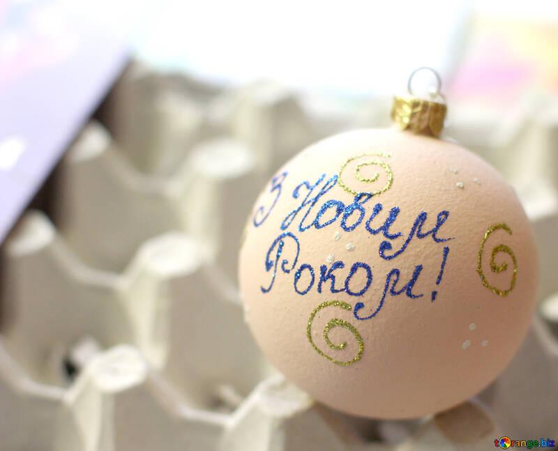 С новым годом елочный шар №49416