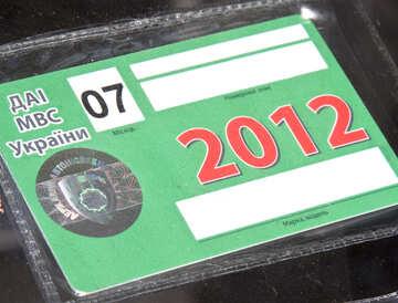 Talon  inspection  2012 №5894