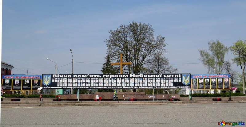 Wall of memory of heroes №50507