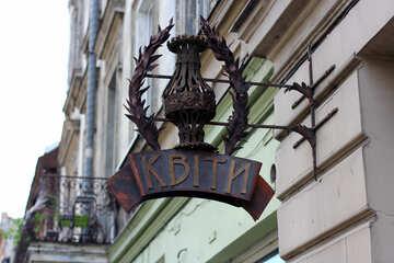 Antique Metal Sign flower №51780