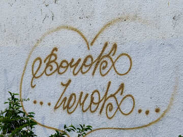 Un cuore con qualcosa scritto in corsivo №53412