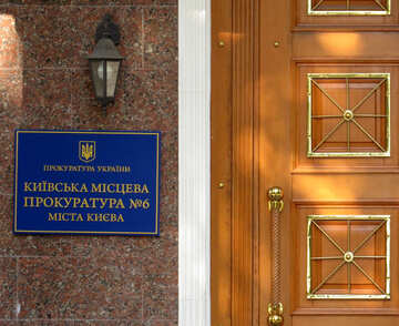 Ufficio del procuratore di Kiev №53369
