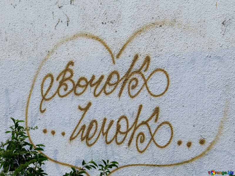a heart with something written in cursive №53412