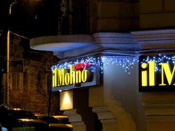 Знак IL MOLINO №54042