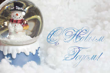 Wallpaper: Happy New  year. Snowman. №6458