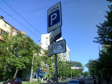 Sign  Paid  Parking  №6075