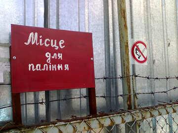 Place  to  No Smoking .  smoke! №6077