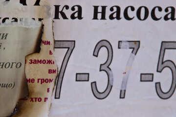 Advertising  №6102