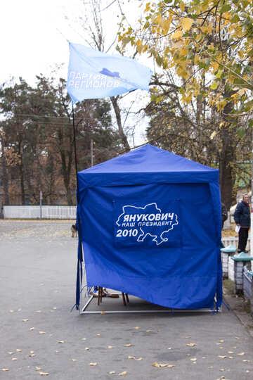 Партия регионов. Агитация. Палатка. Янукович наш президент. №6124