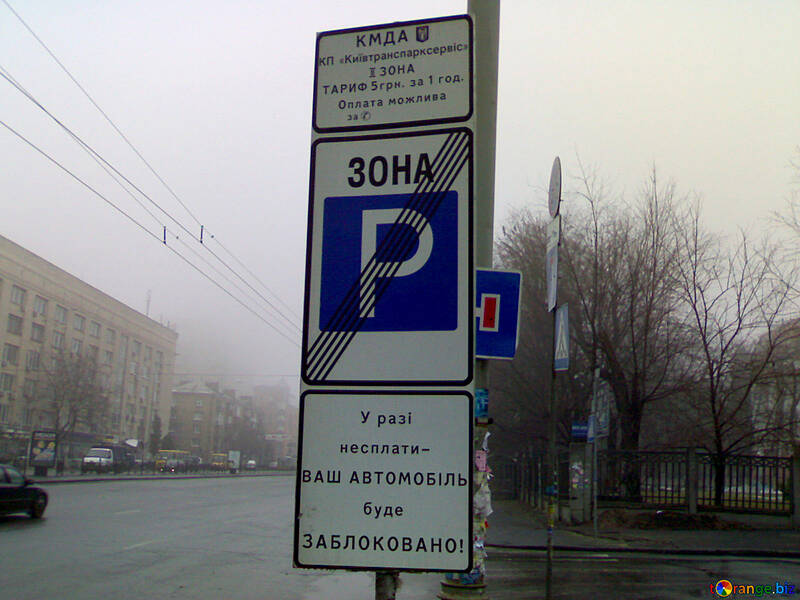 Sign  end  band  paid  parking №6076
