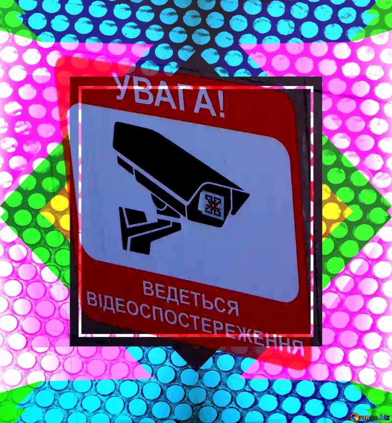 Sticker Warning video surveillance Geometric Grill iron deco art style Frame №48501