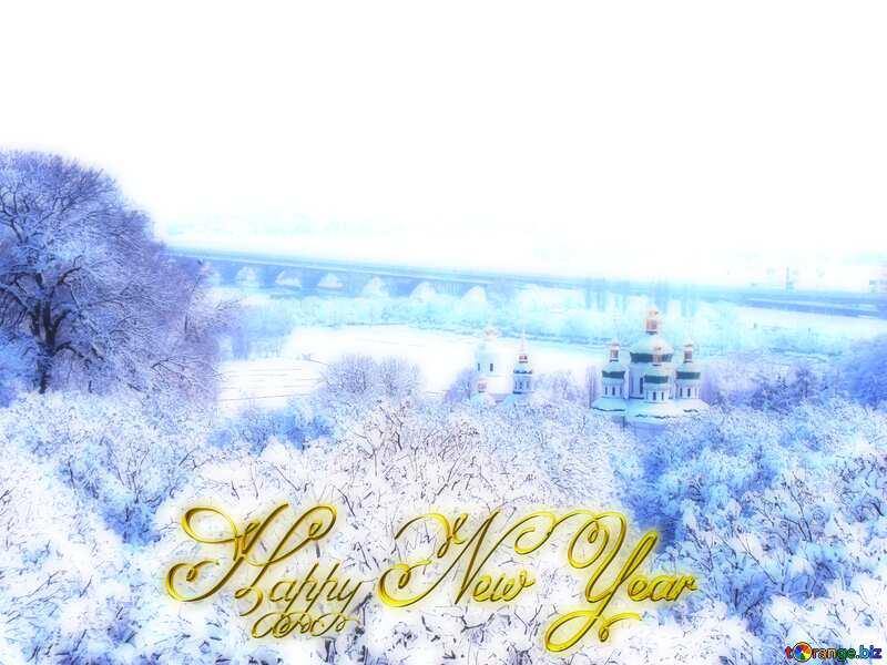 Kyiv  winter snow card  happy new year gold №10579