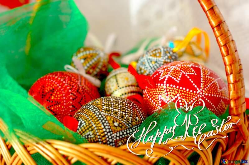 Happy Easter eggs in basket №29717