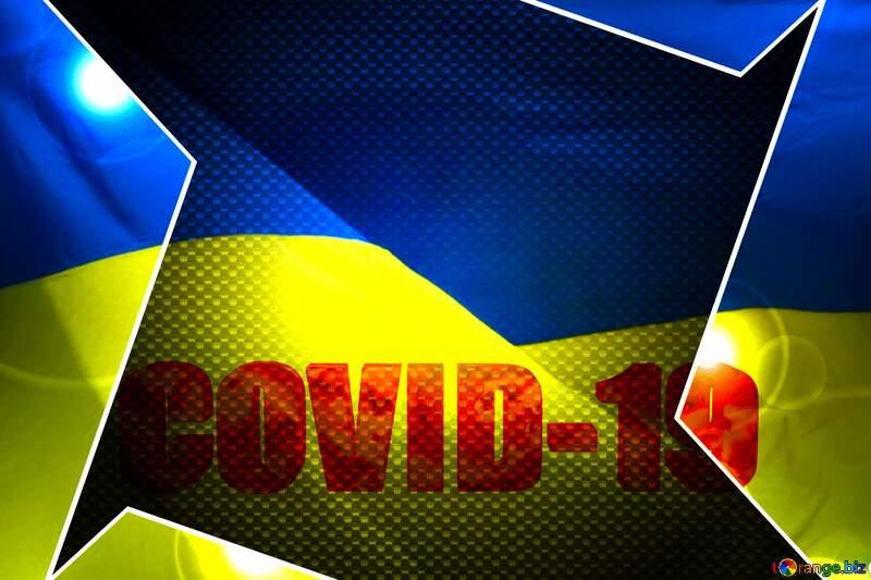 Ukraine hi-tech background 3d text Corona virus Covid-19 Coronavirus disease 2019 2020 №54477