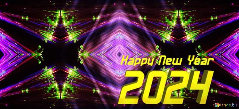 seamless fractal ribbon Happy New Year 2022 №25870